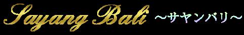 Sayang Bali -サヤンバリ-